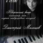 Афиша Д.Мальцев_2 ноября 2012-2