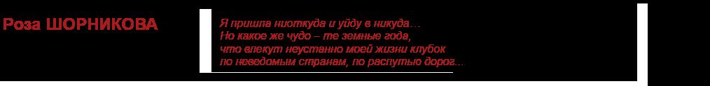 Роза Шорникова