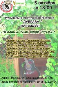 Афиша 22-11
