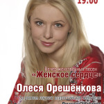 Олеся Орешёнкова афиша.cdr