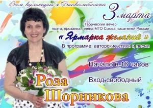 ДК БИО 3 марта