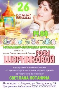 Шорникова_афиша