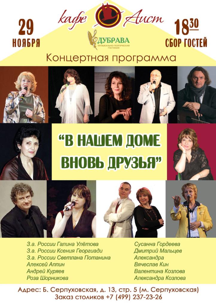 Афиша Дубрава 29 ноября-сайт