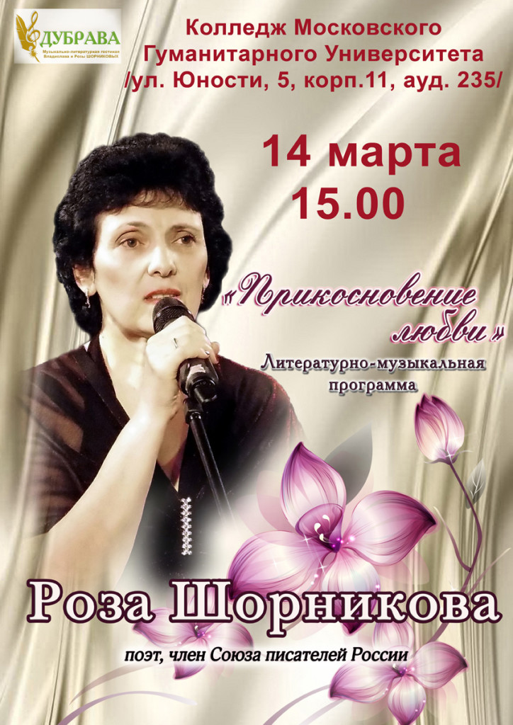 14 марта МосГУ-сайт