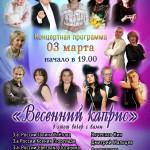 АФИША 3.03.2019