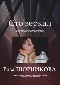 афиша_100 зеркал_без даты