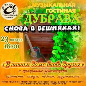 афиша_23.01.2021