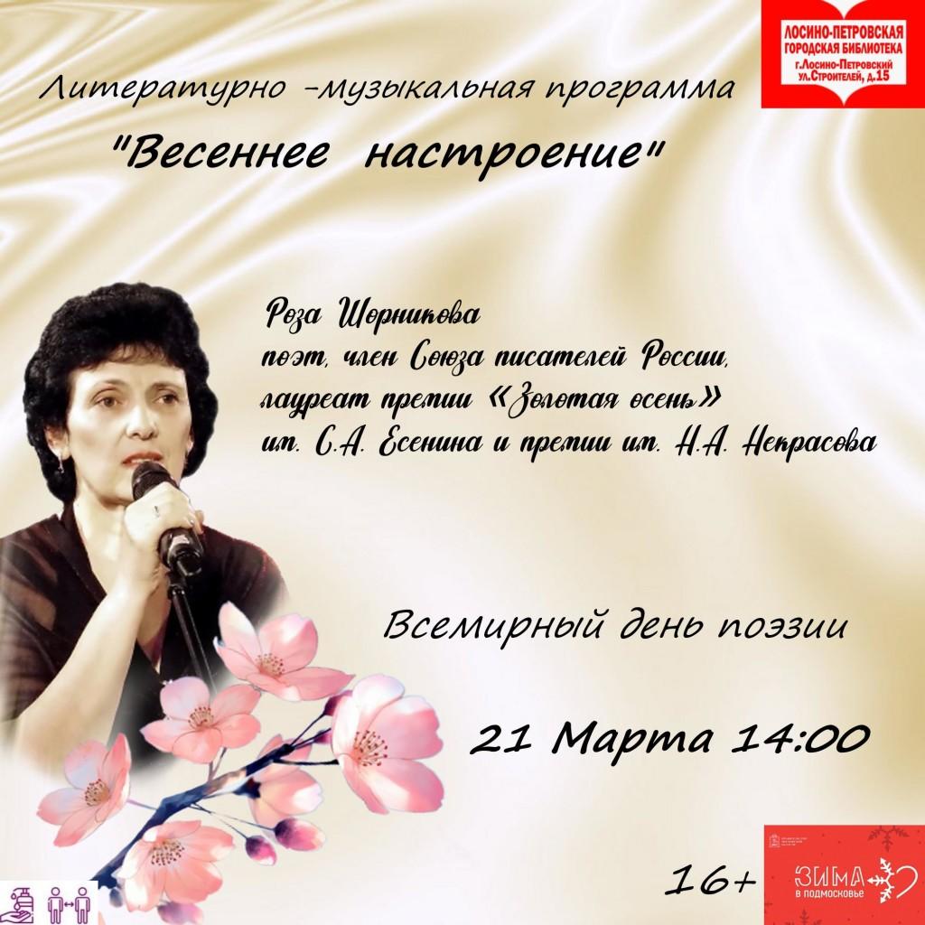 Шорникова Роза